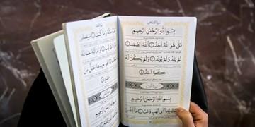 اختتامیه جشنواره محصولات قرآنی در مازندران برگزار میشود