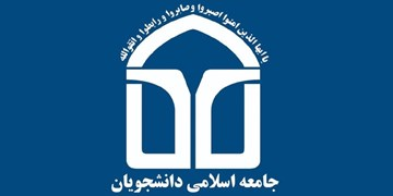 نامه تشکلهای دانشجویی کرمان به رئیس قوه قضائیه/رسیدگی به تخلفات شرکتی