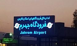 پرواز مشهد به فرودگاه جهرم اضافه شد