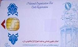 92 درصد جمعیت استان کرمان کارت هوشمند ملی دریافت کردند