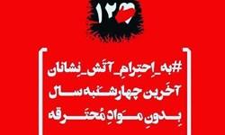 پویش مردمی «نه به چهارشنبهسوری خطرناک» راهاندازی شد
