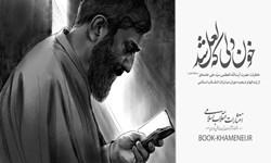 غارت یادداشتها و نوشتههای آیتالله خامنهای توسط ساواکیها/ روایتی از بالا بردن روحیه زندانیها