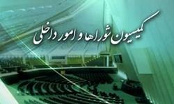 تعیین اعضای 5 نفره هیات نظارت استانی و شهرستانی انتخابات شوراها در کمیسیون امور داخلی