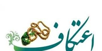 اعتکاف مجازی ۲۴۰ دانشجوی علوم پزشکی کرمان