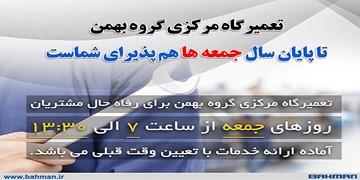 تعمیر گاه مرکزی بهمن تا پایان سال جمعه ها باز است