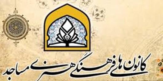 جذب بودجه ۲۰۰ میلیون تومانی برای کانونهای مساجد خراسان شمالی