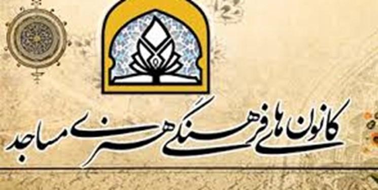صدور مجوز 58 باب کانون فرهنگی مساجد در زنجان
