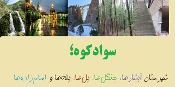 سوادکوه؛ شهرستان آبشارها، جنگلها، پلها، پلهها و امامزادهها + تصاویر