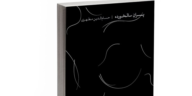 تازهترین اثر حسامالدین مطهری منتشر شد