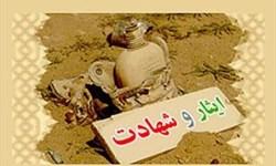 ۱۳ جلد کتاب معرفی شهدای استان سمنان چاپ شد