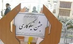 آغاز جشن نیکوکاری با شعار«عیدی برای همه»