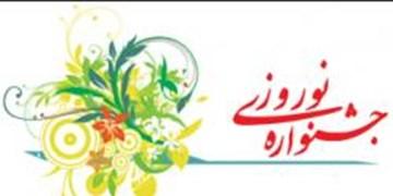 ۲۸ اسفندماه جشن استقبال از نوروز و مسافران نوروزی در میرجاوه