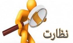 تشدید برخورد با «خانههای بازی» بدون مجوز در فارس