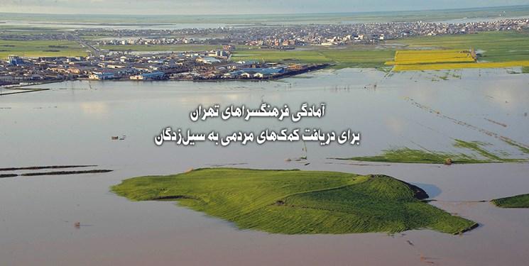 آمادگی فرهنگسراهای تهران برای دریافت کمکهای مردمی به سیلزدگان