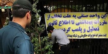 ورود پلیس به طرح ساماندهی باغتالارها و سالنهای پذیرایی/ «قلیان» ۷ تالار پذیرایی را پلمب کرد