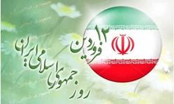 روز جمهوری اسلامی، جشن قطع وابستگی به قدرتهای شرق و غرب