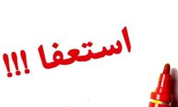 استعفای شهردار بومهن پس از ٢٨ ماه