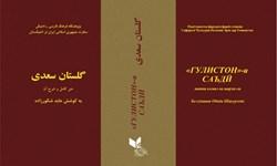 «گلستان سعدی» کتاب سال تاجیکستان شد