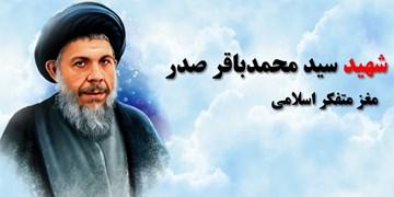 شهید صدر؛ ارائه دهنده مسیر برای تحقق تمدن نوین اسلامی