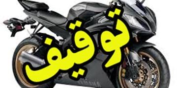 توقیف ۲ دستگاه موتورسیکلت غیرمجاز در شاهرود