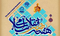 تشریح برنامههای هفته هنر انقلاب اسلامی در  کردستان/هنرمندان شاخص و انقلابی استان معرفی و تجلیل میشوند