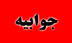 توضیحات اداره کل بهزیستی استان تهران در پاسخ به گزارش منتشرشده در خبرگزاری فارس