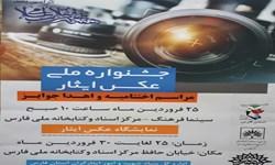 جشنواره ملی عکس «ایثار» 25 فروردین در شیراز برگزار میشود