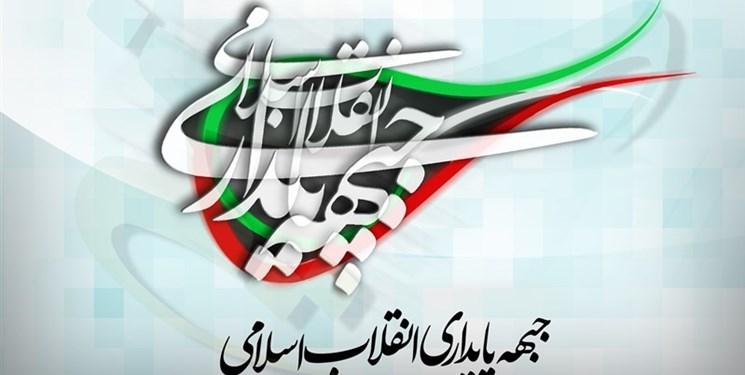 لیست نهایی جبهه پایداری برای حوزه انتخابیه تهران اعلام شد