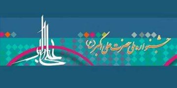جشنوارهٔ حضرت علیاکبر(ع) در قزوین برگزار میشود