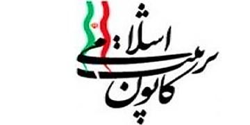 بیانیه کانون تربیت اسلامی استان یزد
