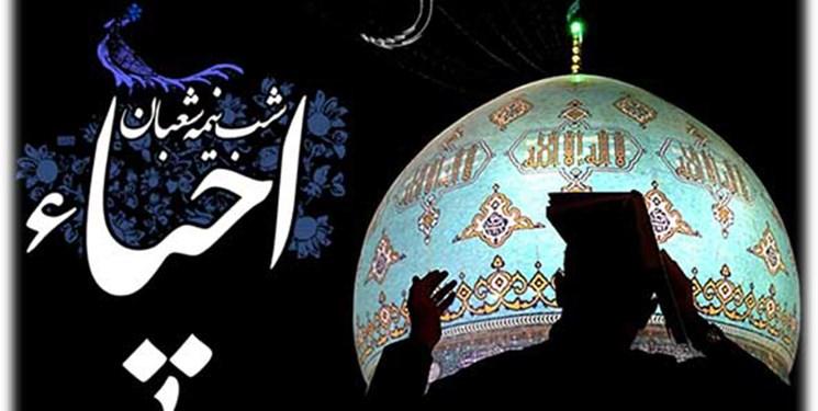 برپایی مراسم احیای شب نیمه شعبان در بیش از ۲۵ مسجد تهران