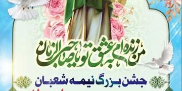 جشن بزرگ نیمه  شعبان «شهر من شهر انتظار» در گرگان برگزار میشود