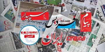 مروری بر عناوین صفحه نخست روزنامههای امروز البرز