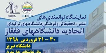 تبریز میزبان اجلاس روسای دانشگاههای ترکیهای عضو اتحادیه دانشگاههای منطقه  قفقاز