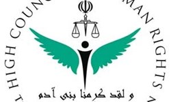 ملت ایران بزرگترین قربانی نقض فاحش حقوق بشر توسط آمریکا و اروپا