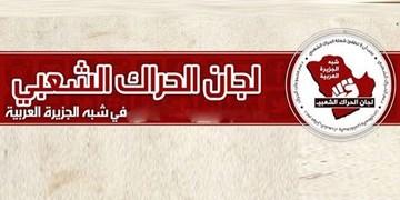 بیانیه «الحراک الشعبی» علیه «ریاض» در سالروز تخریب زادگاه شیخ نمر