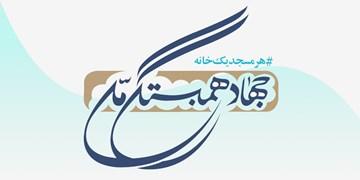 اجرای طرح «جهاد همبستگی ملی» در سپاه بقیهالله(عج) شیراز