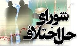 تمدید مهلت اجرای آزمایشی قانون شورای حل اختلاف با موافقت مجلس