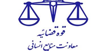 لغو مصاحبههای علمی پذیرفتهشدگان منصب قضا تا ۱۶ اسفند