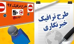 جزئیات جدید از طرح ترافیک خبرنگاران