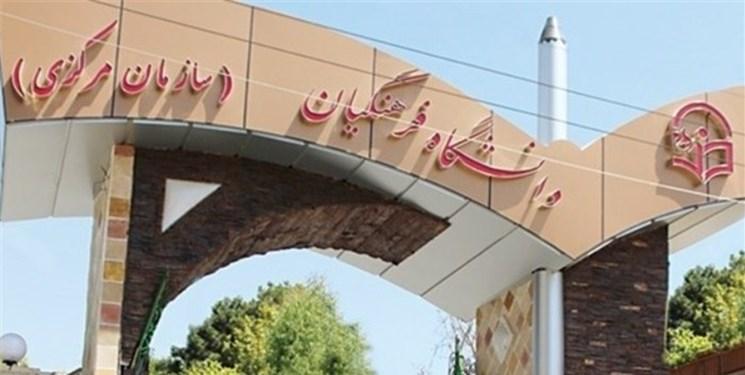 دو خبر خوش برای متقاضیان ورود به دانشگاه فرهنگیان و دانشجو معلمان