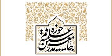 جامعه مدرسین حوزه علمیه قم: مکرون احساسات دو میلیارد مسلمان را جریحه دار کرد