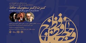 نشست خبری کنسرت خیریه «حافظ» در خبرگزاری فارس برگزار میشود