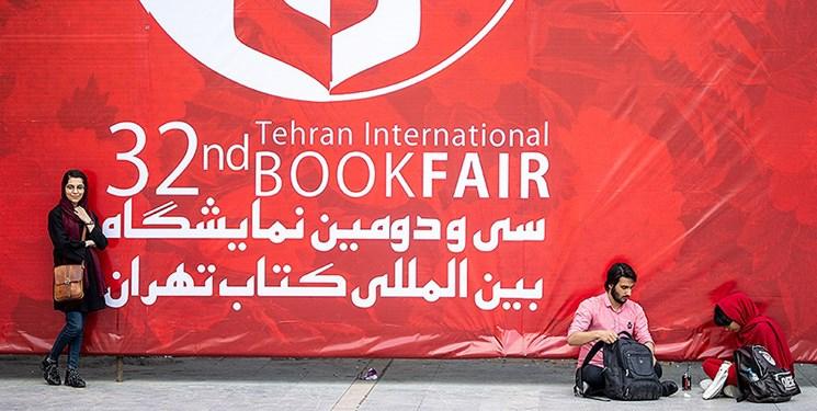 زمان ثبتنام ناشران خارجی نمایشگاه کتاب اعلام شد
