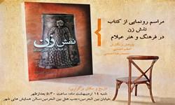 گام خوب محققان جوان شیرازی در شناخت تاریخ