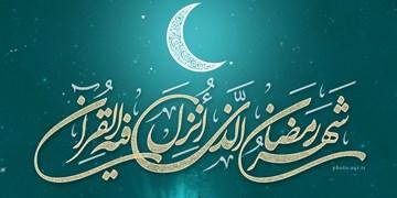 شرح جزء دوم قرآن| آداب میهمانی خدا و آثار و برکات روزه