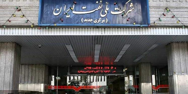 اعتبارات دریافتی شرکت ملی نفت ایران در سال ۹۷ چقدر بوده است؟
