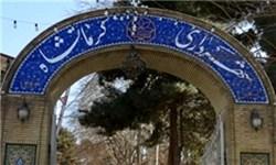 لایحه بودجه شهرداری کرمانشاه «سه هزار میلیارد» تومان است