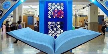 افتتاح نمایشگاه کتب و نرمافزارهای قرآنی در شهرکرد