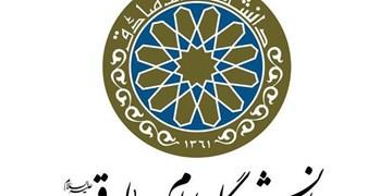 شکایت دانشگاه امام صادق از ریاست جمهوری و وزارت خارجه به کمیسیون اصل 90 مجلس